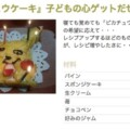 Hide Your Kids, This Pikachu Cake Is Nightmarish