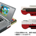 Play Famicom games on your DS